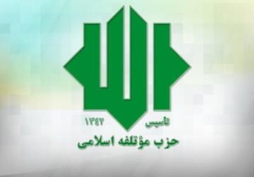 حزب موتلفه اسلامی نامزدهای خود را برای انتخابات ۱۴۰۰ معرفی کرد