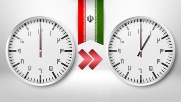 ساعت رسمی کشور اول فروردین تغییر میکند