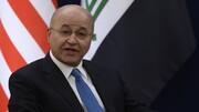 رئیس جمهور عراق: روابط ویژهای با ایران داریم
