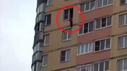 لحظه سقوط وحشتناک یک دختر بچه از طبقه ۱۳/ فیلم
