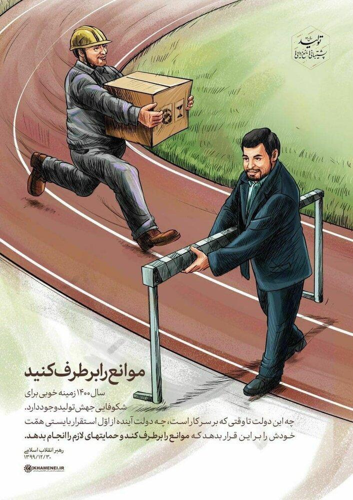 پرسش مشاور روحانی درباره انتشار یک طرح در سایت رهبری+ عکس