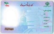نام مادر در کارت ملی ایرانیان درج میشود؟