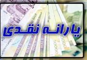 اولین یارانه معیشتی سال ۱۴۰۰ امشب پرداخت میشود