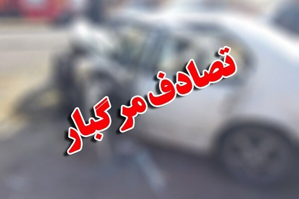 ۱۴ کشته و ۱۱ مصدوم در پی تصادف خونین در محور زاهدان - خاش