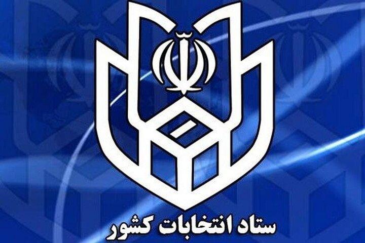 ثبتنام داوطلبان انتخابات میاندورهای مجلس آغاز شد