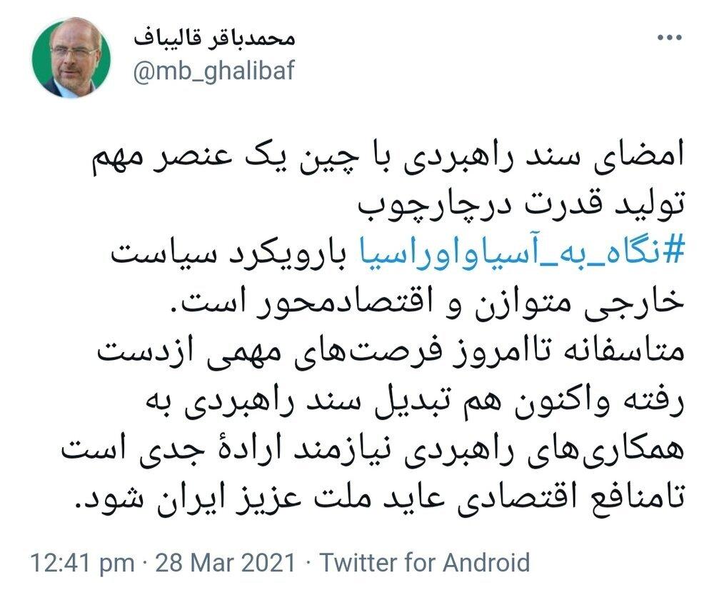 دفاع قالیباف از توافق ۲۵ ساله  ایران و چین
