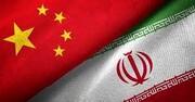 کاهش نفوذ آمریکا در منطقه پس از توافق راهبردی ایران و چین