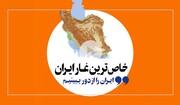 خاصترین غار ایران با ۱۲۰ میلیون سال قدمت / فیلم