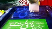 ثبتنام ۳۳۵ داوطلب در انتخابات میاندورهای مجلس قطعی شد