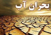 به صدا درآمدن زنگ خطر کمبود آب در تهران