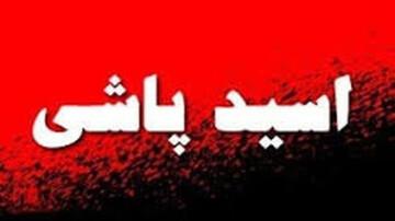 از تایید تا تکذیب اسید پاشی بر روی مامور پلیس