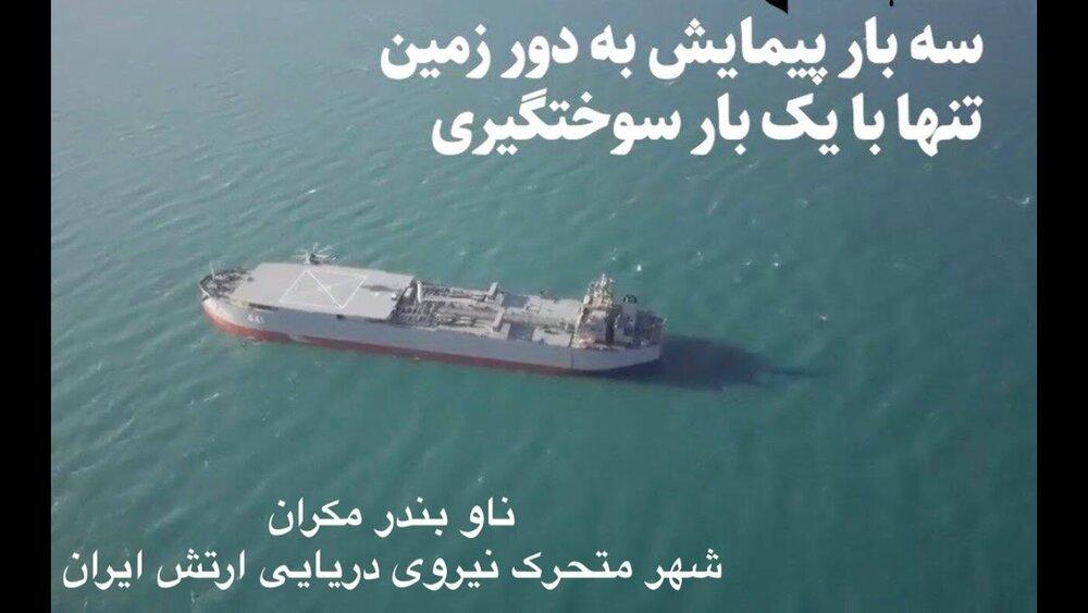 ایران کشتی ۱۰۰ هزار تنی ارتش آمریکا را کپی میکند!
