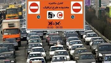 میزان جریمه تردد غیرمجاز در محدوده طرح ترافیک در سال ۱۴۰۰/جدول