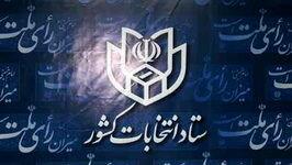 آغاز ثبتنام انتخابات ریاستجمهوری از ۲۱ اردیبهشت