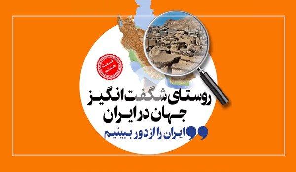 ماخونیک روستای شگفت انگیز جهان در ایران / فیلم