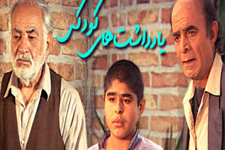 اصغر فرهادی با سریال «یادداشتهای کودکی» به تلویزیون میآید