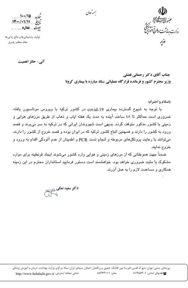 وزیر بهداشت خواستار توقف پروازها و ترددهای مرزی ایران و ترکیه شد