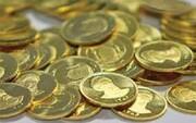 قیمت سکه کاهش یافت/ قیمت انواع سکه و طلا ۱۵ فروردین ۱۴۰۰