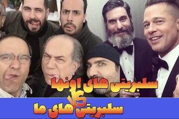 تفاوت سلبریتیهای ایرانی با سلبریتیهای خارجی / فیلم