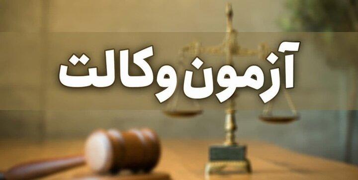 آخرین خبرها درباره زمان برگزاری آزمون وکالت