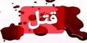 قتل داماد توسط برادرزن در کرمانشاه