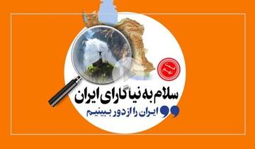 بزرگترین آبشار طبیعی خاورمیانه در ایران / فیلم