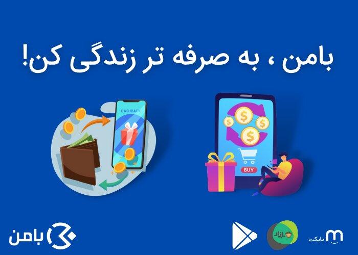 تجربه شیرین خرید رایگان در اپلیکیشن بامن