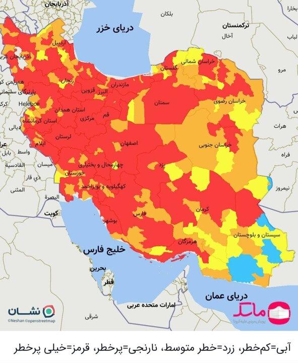 رنگبندی جدید کرونایی شهرهای کشور ۱۸ فروردین / تمامی مراکز استانها در وضعیت قرمز قرار گرفتند