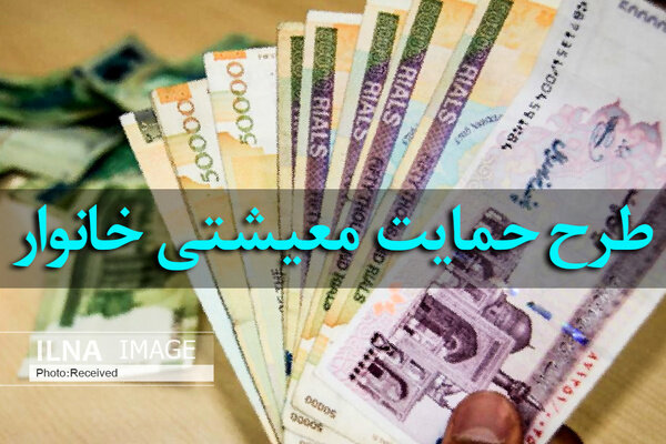 کمک هزینه ماه رمضان به چه کسانی تعلق میگیرد؟