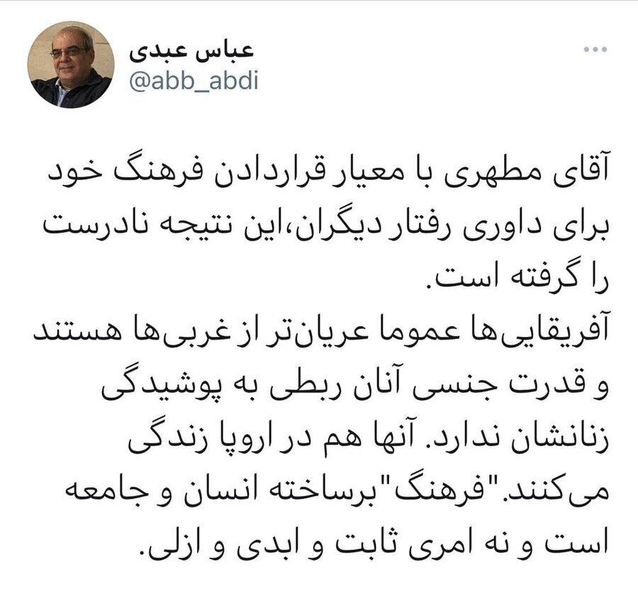 توییت عباس عبدی در واکنش به اظهارات جنجالی مطهری درباره حجاب