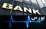 نحوه فعالیت بانکها و بورس در تعطیلی ۱۰ روزه کرونایی