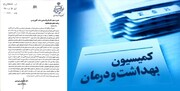 کمیسیون بهداشت مجلس خواستار برخورد قضایی با روحانی شد / عکس