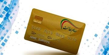 خبر مهم درباره صدور کارت اعتباری سهام عدالت