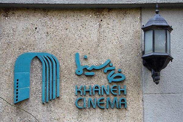 بیانیه خانه سینما در اعتراض به وضعیت مردم خوزستان