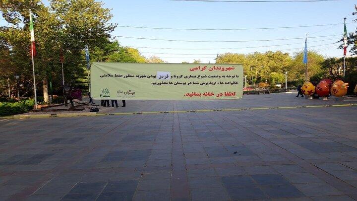 پارکها و بوستانهای تهران تعطیل شدند