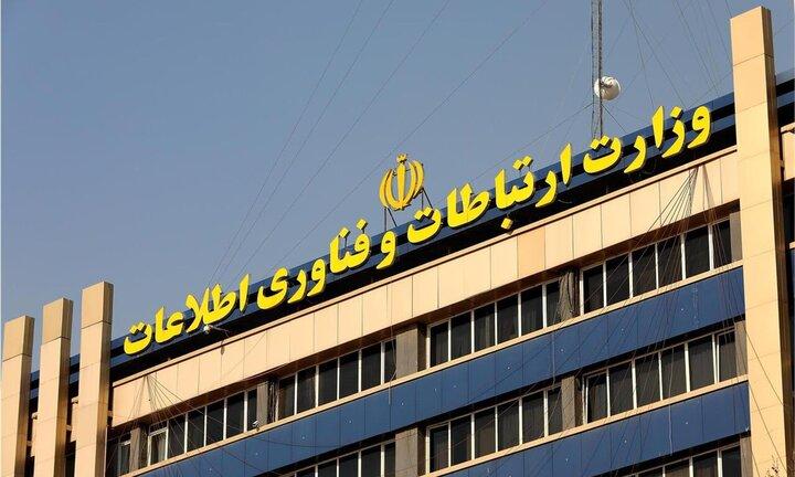 وزارت ارتباطات از ۳ اپراتور اینترنت کشور شکایت کرد