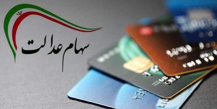 مراحل دریافت کارت اعتباری سهام عدالت و نحوه بازپرداخت آن