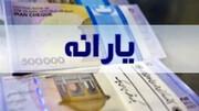 زمان پرداخت یارانه ماه رمضان سال ۱۴۰۰ مشخص شد
