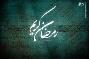 دعای معروف یَا عَلِیُّ یَا عَظِیمُ در ماه رمضان / صوت