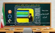 جدول برنامههای درسی دانش آموزان برای ۲۶ فروردین