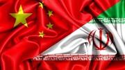 انتقاد شدید چین از اقدام خرابکارانه در تأسیسات هستهای ایران