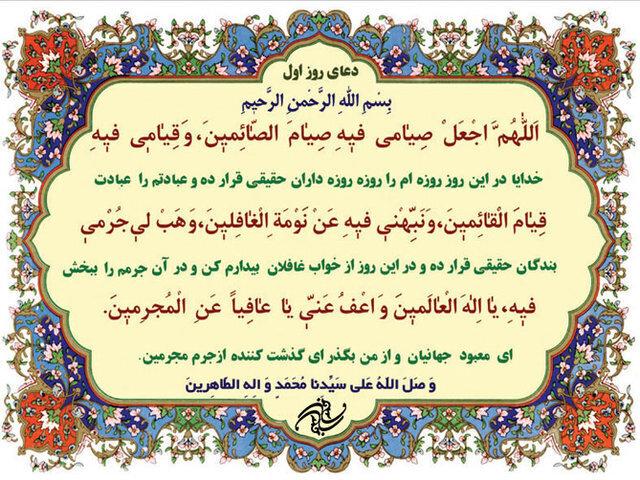 متن کامل و شرح دعای روز اول ماه رمضان / فیلم و صوت