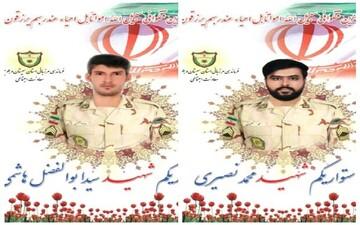 شهادت دو مرزدار سیستان و بلوچستانی در درگیری با اشرار