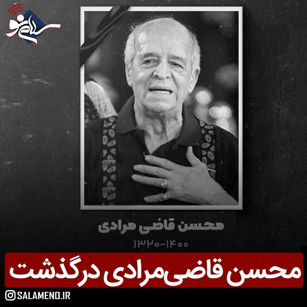 محسن قاضی مرادی بازیگر پیشکسوت سینما و تلویزیون درگذشت + بیوگرافی و عکس