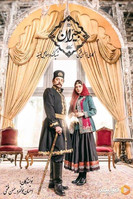 گریم بهرام رادان و پریناز ایزدیار در سریال «جیران» / عکس