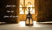 اعمال شب و روز سوم ماه مبارک رمضان   تفسیر دعای روز سوم ماه رمضان / فیلم