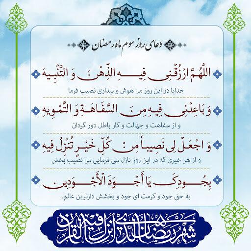 اعمال شب و روز سوم ماه مبارک رمضان | تفسیر دعای روز سوم ماه رمضان / فیلم