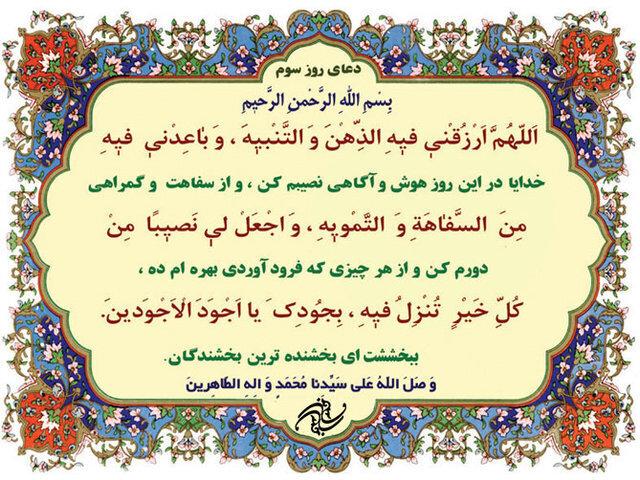 اعمال شب و روز سوم مضان + صوت دعای روز سوم ماه مبارک رمضان