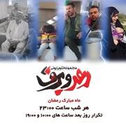 عذرخواهی شبکه تهران بابت عدم پخش سریال رمضانی