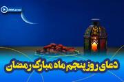 متن و ترجمه دعای روز پنجم ماه مبارک رمضان / صوت و فیلم